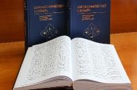 Аэрокосмический словарь